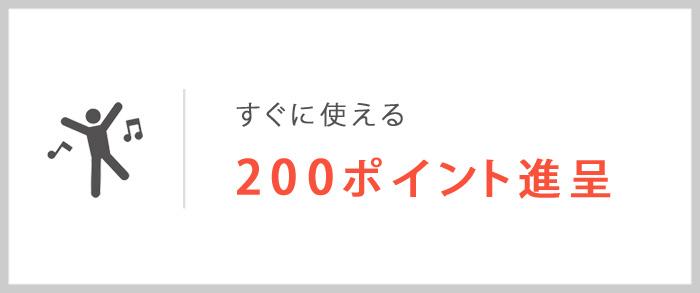 200ポイント進呈