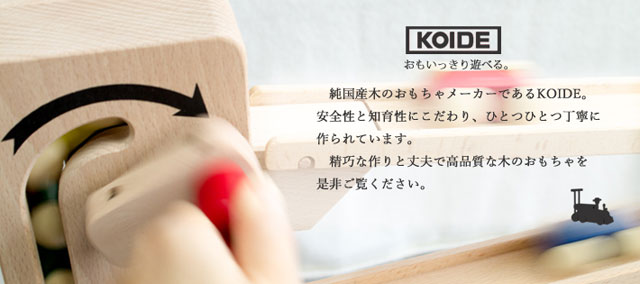 KOIDE/コイデ商品一覧