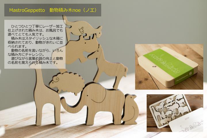 日本製動物積み木noe
