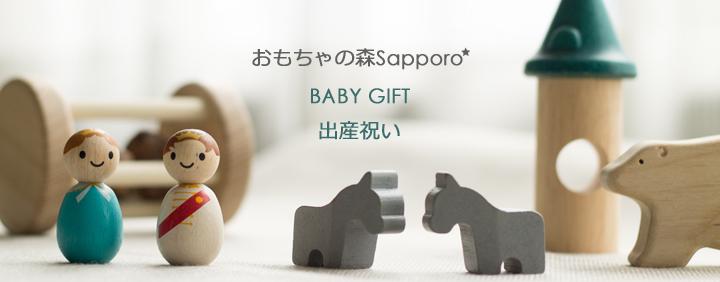 出産祝い木のおもちゃ