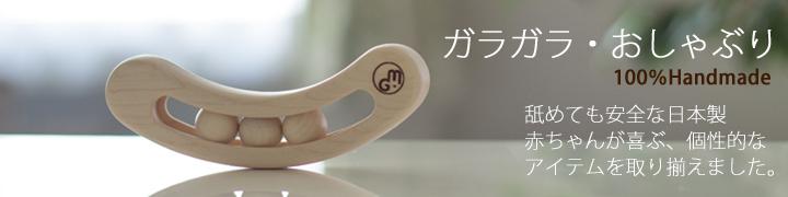 日本製のガラガラおしゃぶり