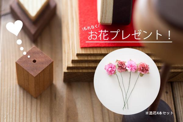 花を入れるパーツ拡大