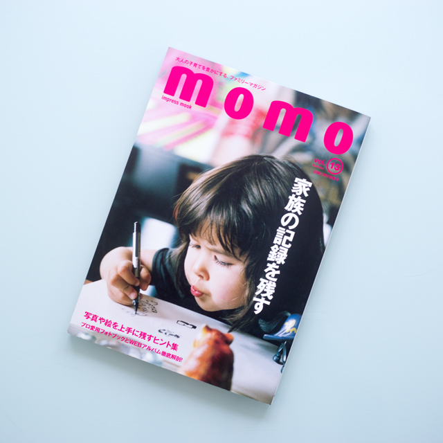 MOMO/vol13表紙