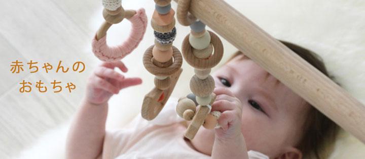 赤ちゃんのおもちゃ