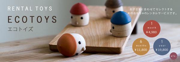 木のおもちゃのレンタルエコトイズ