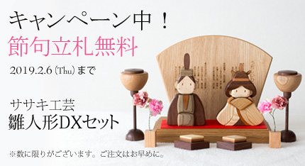 木製雛人形セット