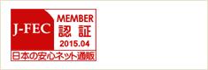 日本電子商取引事業振興財団