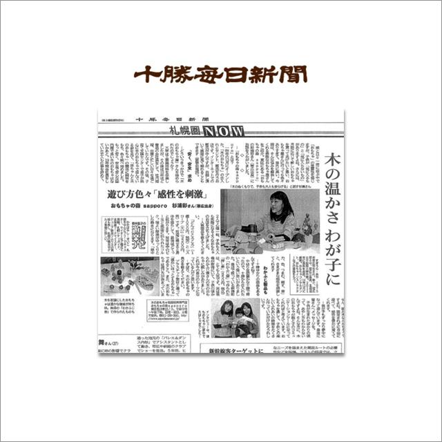 十勝毎日新聞社掲載記事