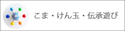 こま・けん玉・伝承遊び