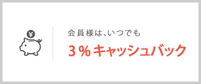 3%キャッシュバック