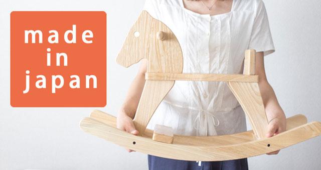 日本製木のおもちゃ紹介