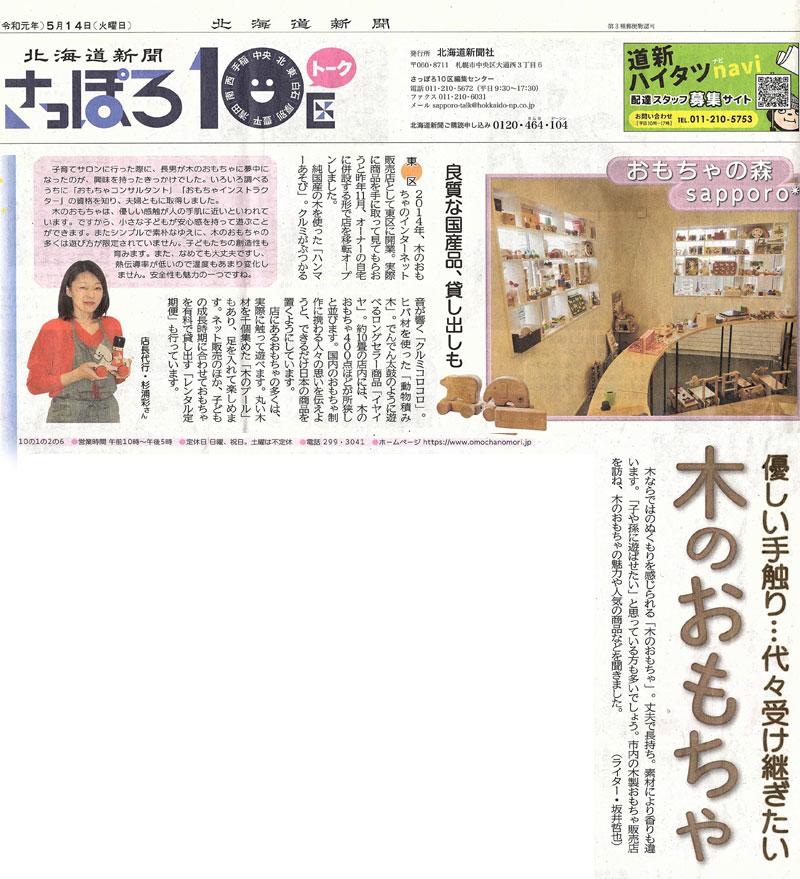 北海道新聞さっぽろ10区