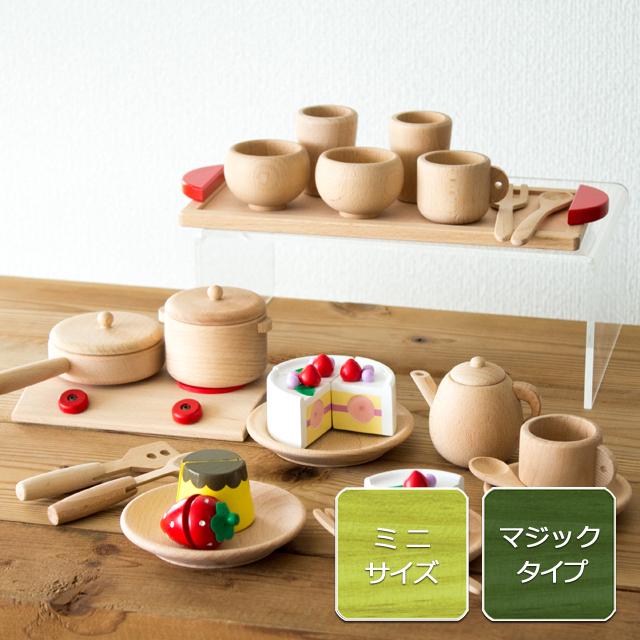ミニ食器セットプラス調理用具セット