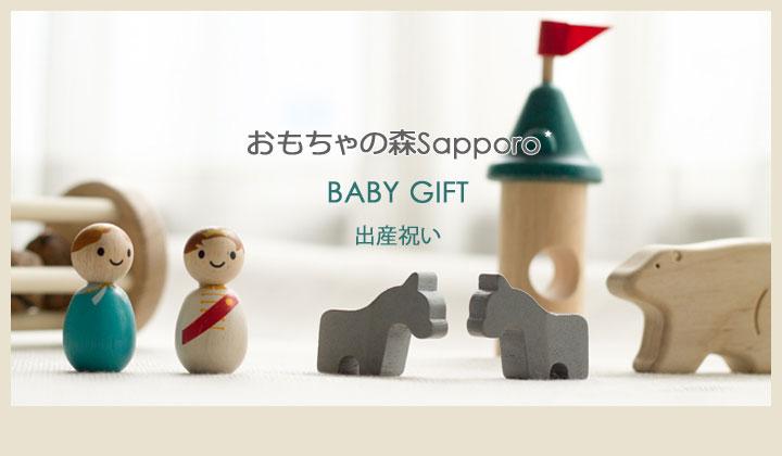 おすすめ出産祝い木のおもちゃはこちら