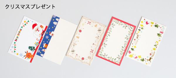 クリスマスプレゼント用メッセージカード